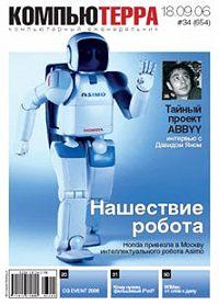 Компьютерра - Журнал «Компьютерра» № 34 от 18 сентября 2006 года