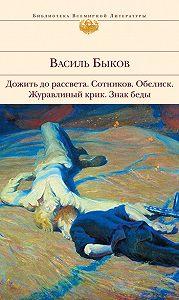 Василь Быков - Знак беды