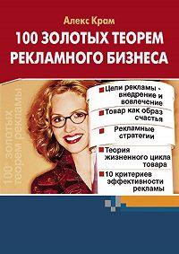 Алекс Крам -100 золотых теорем рекламного бизнеса
