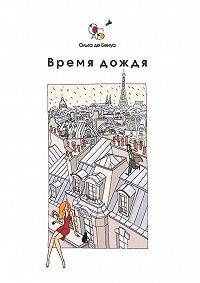 Ольга де Бенуа -Время дождя. Парижские истории