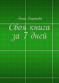 Анна Баранова - Своя книга за7дней