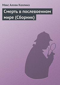 Макс Коллинз -Смерть в послевоенном мире (Сборник)