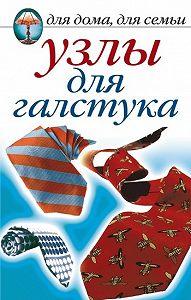 Дарья Нестерова - Узлы для галстука