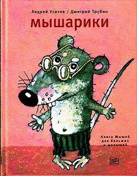 Андрей Усачев - Мышарики. Книга Мышей для больших и малышей
