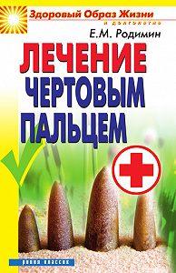 Евгений Михайлович Родимин -Лечение чертовым пальцем