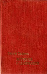 Гарун Тазиев -Этна и вулканологи