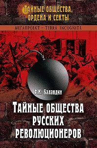 Рудольф Баландин - Тайные общества русских революционеров