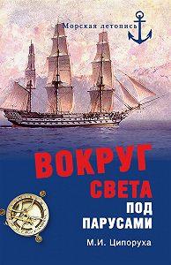 М. И. Ципоруха -Вокруг света под парусами
