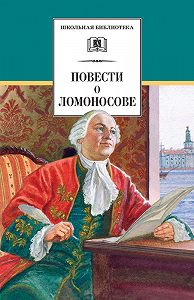 Сергей Андреев-Кривич -Повести о Ломоносове (сборник)