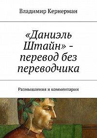 Владимир Кернерман -«Даниэль Штайн»– перевод без переводчика. Размышления икомментарии