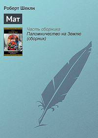 Роберт Шекли - Мат