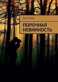 Рита Эллис -Порочная невинность