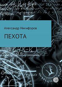 Александр Никифоров -Пехота