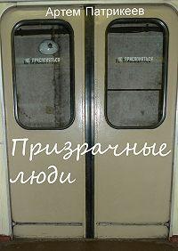 Артем Патрикеев - Призрачныелюди