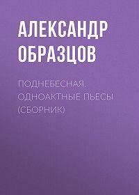 Александр Образцов -Поднебесная (сборник)