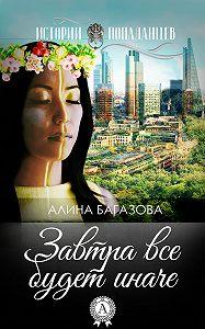 Алина Багазова -Завтра все будет иначе