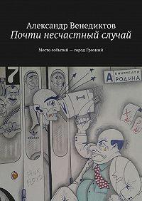 Александр Венедиктов -Почти несчастный случай. Место событий город Грозный