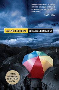 Валерий Панюшкин -Двенадцать несогласных