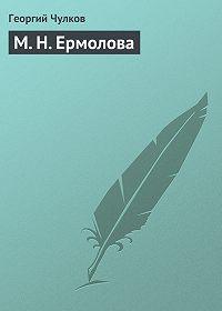 Георгий Чулков -М. Н. Ермолова
