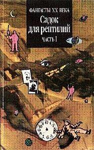 Айзек Азимов -Солли [Салли]