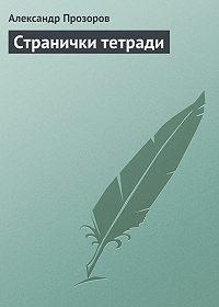 Александр Прозоров -Странички тетради