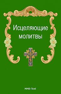Сборник -Исцеляющие молитвы от всех болезней