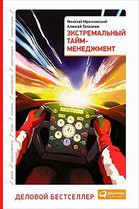 Алексей Толкачев -Экстремальный тайм-менеджмент