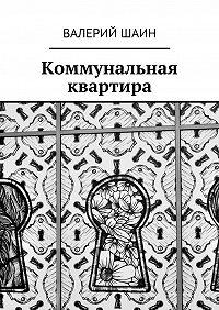 Валерий Шаин -Коммунальная квартира