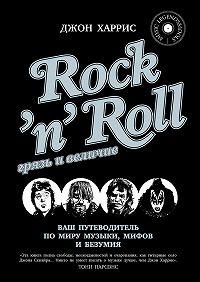 Джон Харрис - Rock'n'Roll. Грязь и величие