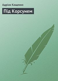 Адріан Кащенко -Під Корсунем