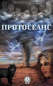 Валентин Терешин -Протосеанс