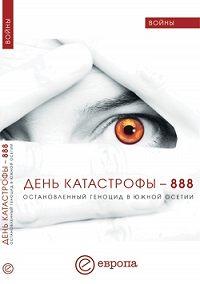 Валентина Быкова -День катастрофы-888. Остановленный геноцид в Южной Осетии