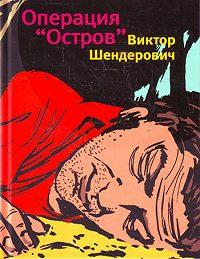 Виктор Шендерович -Операция «Остров»