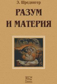 Эрвин Шредингер - Материя и разум