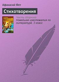 Афанасий Фет - Стихотворения