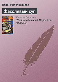 Владимир Михайлов -Фасолевый суп