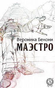 Вероника Бенони -МАЭСТРО