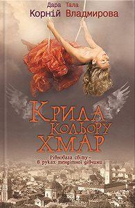 Тала Владмирова -Крила кольору хмар
