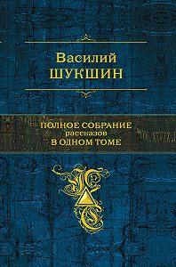 Василий Шукшин -Как Андрей Иванович Куринков, ювелир, получил 15 суток