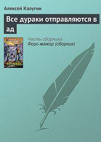 Алексей Калугин -Все дураки отправляются в ад