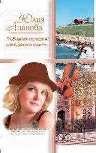 Юлия Лианова - Любовная мелодия для одинокой скрипки
