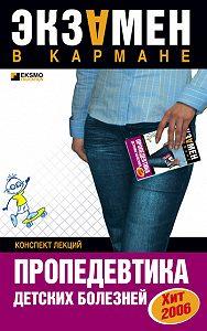 О. В. Осипова -Пропедевтика детских болезней: конспект лекций
