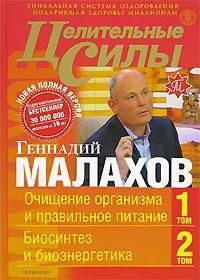 Геннадий Малахов -Целительные силы. Книга 1. Очищение организма и правильное питание. Биосинтез и биоэнергетика