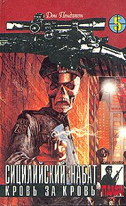 Дон Пендлтон - Кровь за кровь