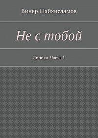 Винер Шайхисламов -Нестобой