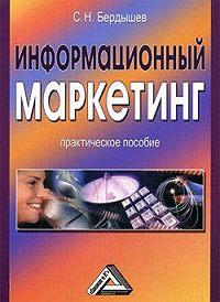 Сергей Бердышев -Информационный маркетинг