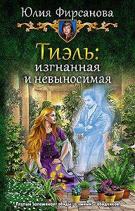 Юлия Фирсанова -Тиэль: изгнанная и невыносимая