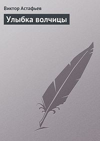 Виктор Астафьев -Улыбка волчицы