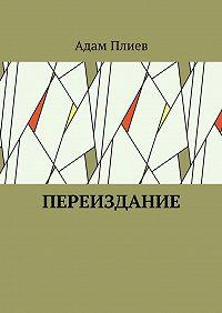 Адам Плиев -Переиздание