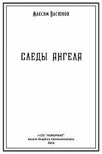 Максим Васюнов -Следы ангела (сборник)